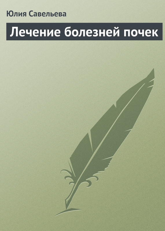 Лечение болезней почек - Юлия Савельева