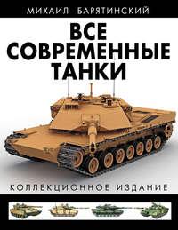 - Все современные танки. Коллекционное издание