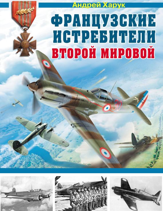 Французские истребители Второй Мировой - Андрей Харук