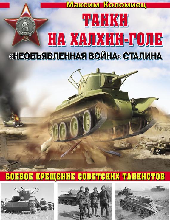 «Необъявленная война» Сталина. Танки на Халхин-Голе - Максим Коломиец