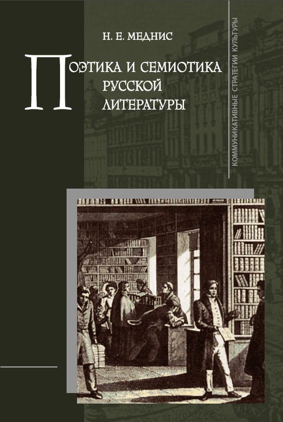 Поэтика и семиотика русской литературы