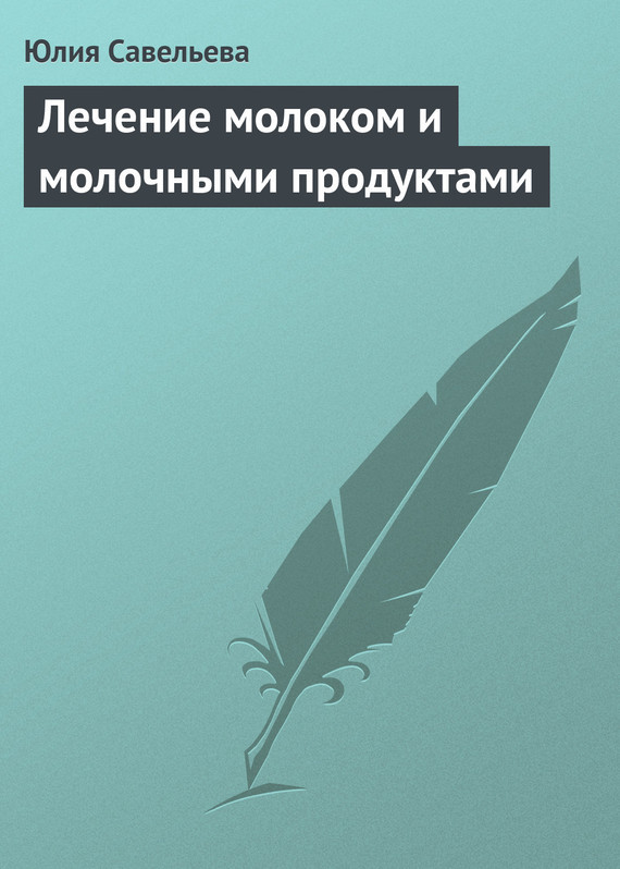 Лечение молоком и молочными продуктами - Юлия Савельева
