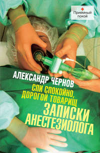 Чернов, Александр  - Спи спокойно, дорогой товарищ. Записки анестезиолога