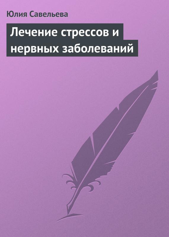 Юлия Савельева Лечение стрессов и нервных заболеваний юлия савельева эффективное лечение болезней печени