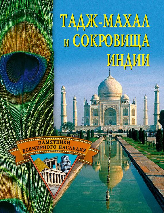 Тадж-Махал и сокровища Индии LitRes.ru 49.000