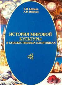 Борзова, Е. П.  - История мировой культуры в художественных памятниках