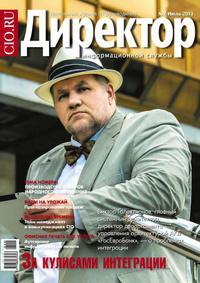 системы, Открытые  - Директор информационной службы №07/2013