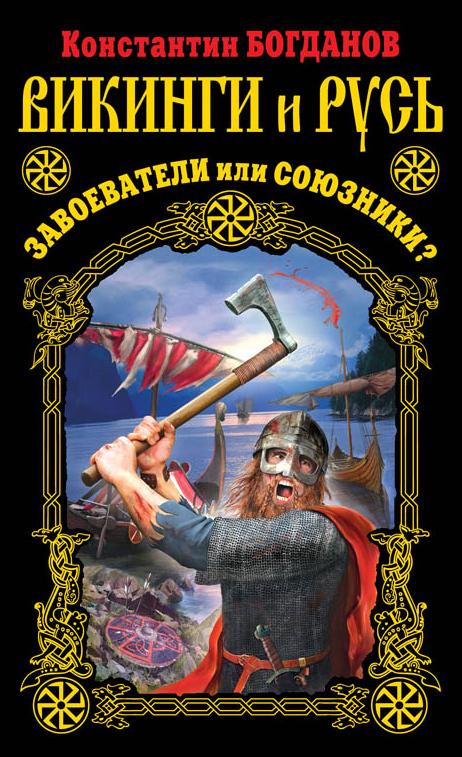 Викинги и Русь. Завоеватели или союзники? - Константин Богданов