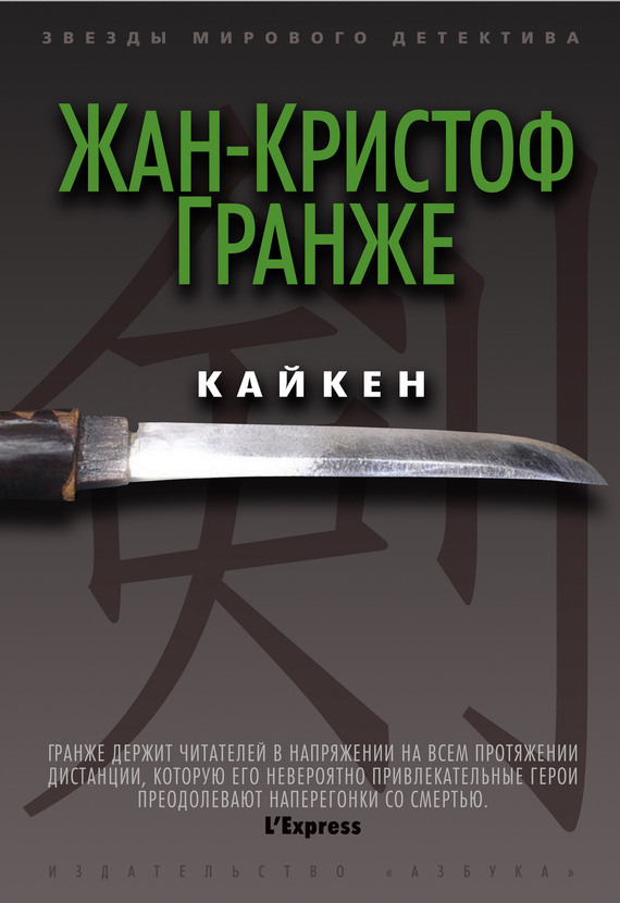 Кайкен - Жан-Кристоф Гранже