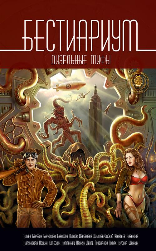 Бестиариум. Дизельные мифы (сборник) - Юрий Бурносов