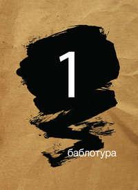 - Баблотура 1: сборник рассказов