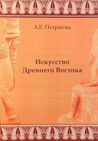 Петракова, А. Е.  - Искусство Древнего Востока: учебное пособие