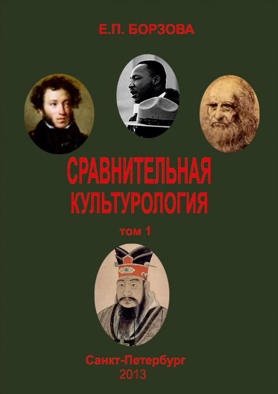 Сравнительная культурология. Том 1 - Е. П. Борзова
