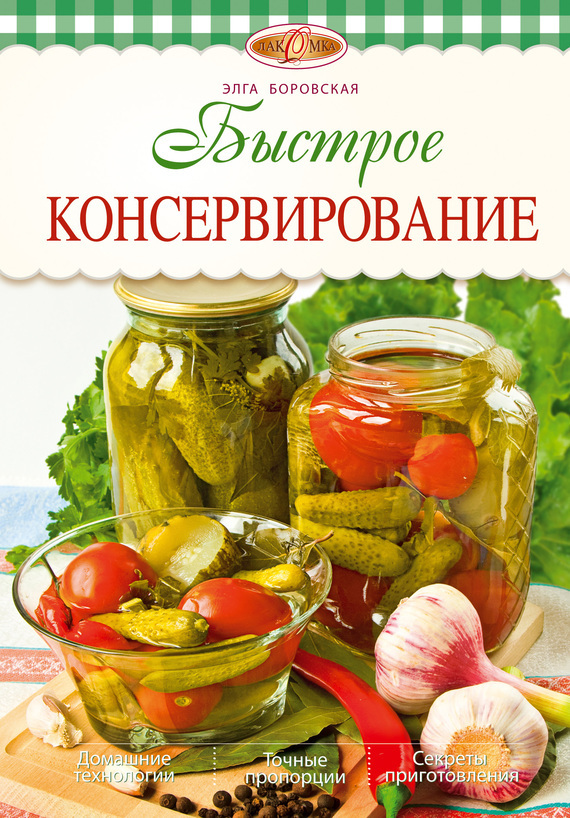 Элга Боровская Быстрое консервирование