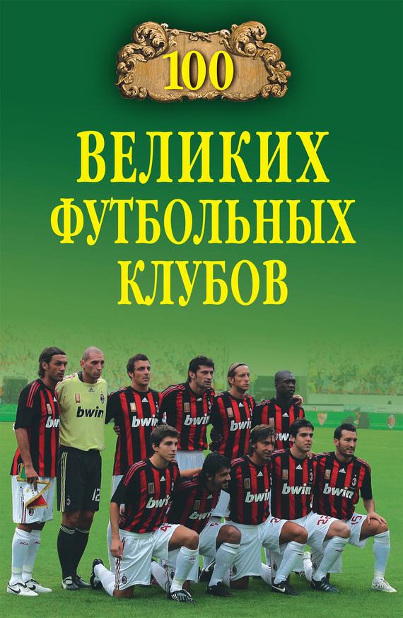 Владимир Малов 100 великих футбольных клубов экшн камера gopro hero 6 black chdhx 601 ru