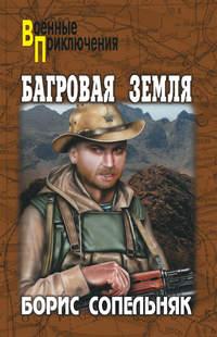 Сопельняк, Борис  - Багровая земля (сборник)
