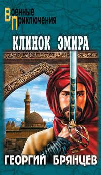 Брянцев, Георгий  - Клинок эмира