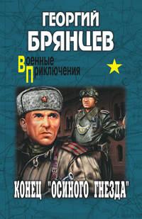 Брянцев, Георгий  - Конец «осиного гнезда»