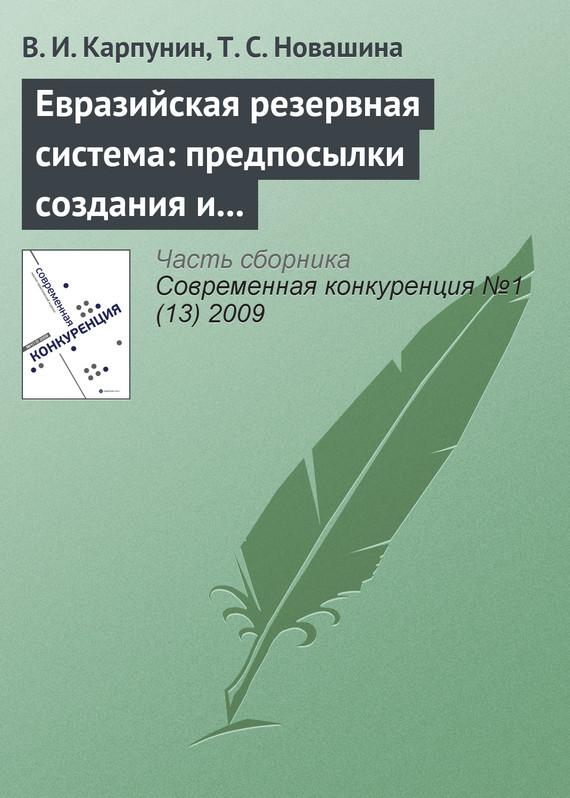 Евразийская резервная система: предпосылки создания и развития (начало)