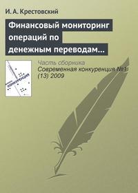 Крестовский, И. А.  - Финансовый мониторинг операций по денежным переводам физических лиц