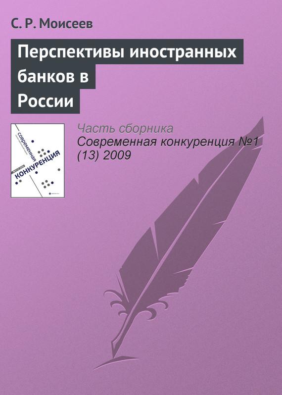 Перспективы иностранных банков в России