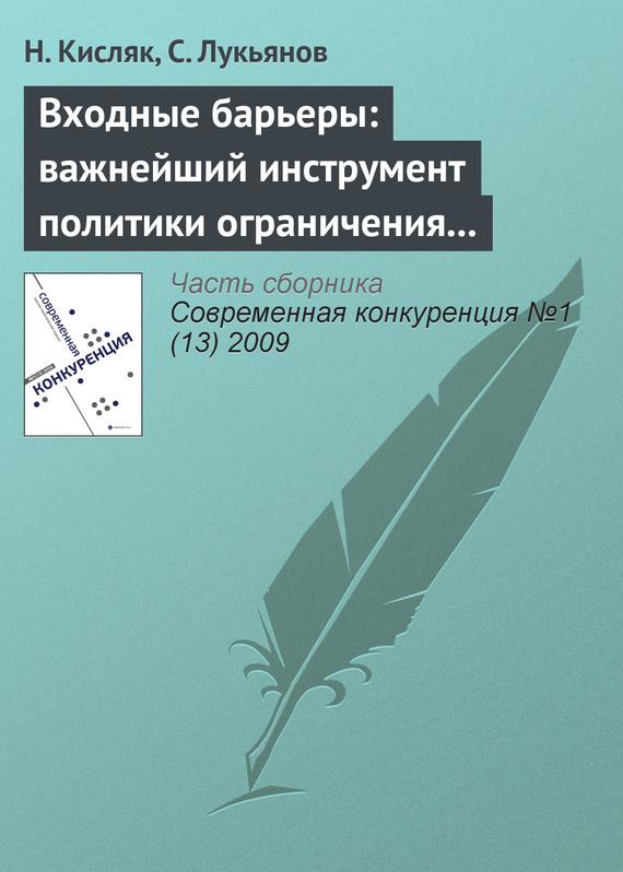 Входные барьеры: важнейший инструмент политики ограничения конкуренции на российских рынках