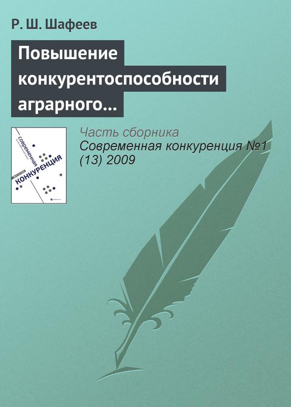 Р. Ш. Шафеев Повышение конкурентоспособности аграрного сектора России в условиях интеграции в мировые экономические отношения
