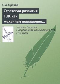 Орехов, С. А.  - Стратегии развития ТЭК как механизм повышения энергетической безопасности России
