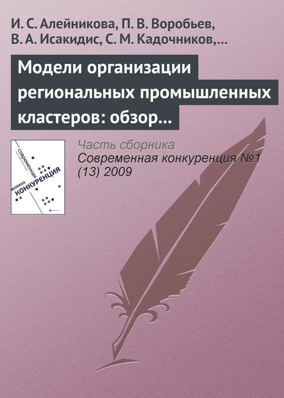 И. С. Алейникова бесплатно