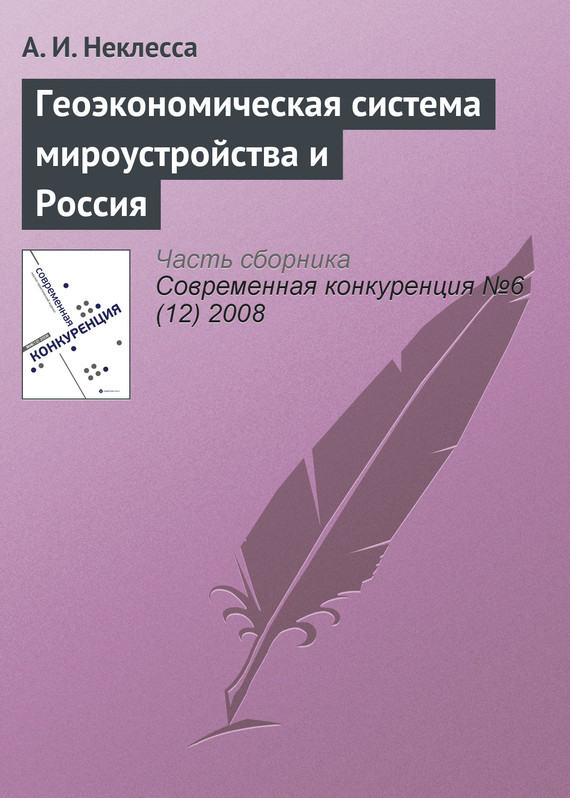 Геоэкономическая система мироустройства и Россия