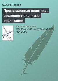 Романова, О. А.  - Промышленная политика: эволюция механизма реализации