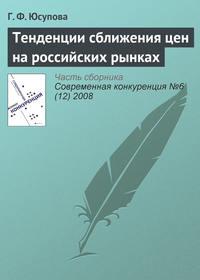 Юсупова, Г. Ф.  - Тенденции сближения цен на российских рынках