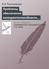 Толстолесова, Л. А.  - Проблемы обеспечения конкурентоспособности региональной банковской системы в инвестиционной сфере