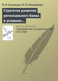 Кузнецов, В. И.  - Стратегия развития регионального банка в условиях конкуренции