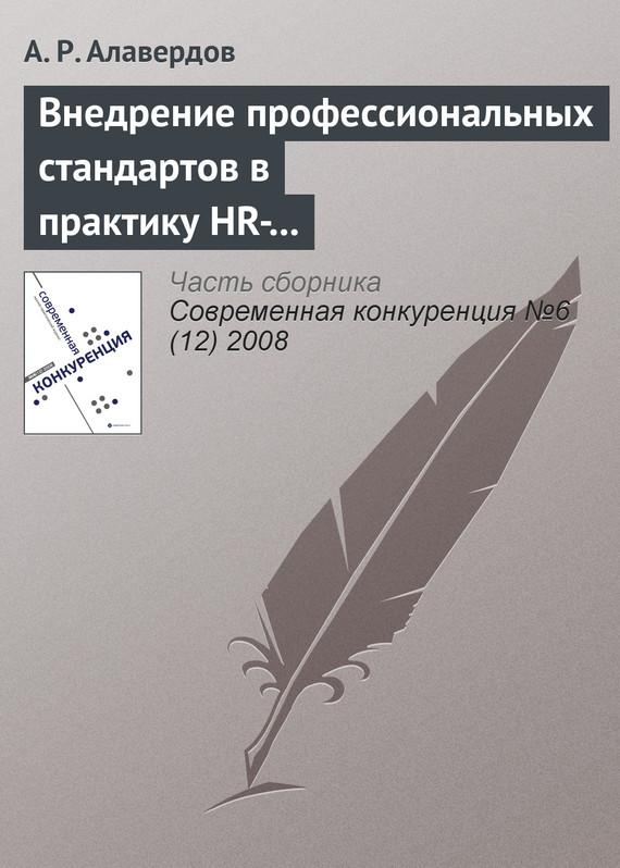Внедрение профессиональных стандартов в практику HR-менеджмента как резерв повышения качества человеческого капитала современного банка и его общей конкурентоспособности