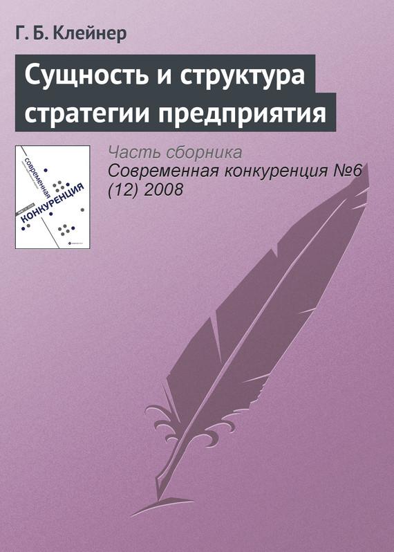 Обложка книги Сущность и структура стратегии предприятия, автор Клейнер, Г. Б.