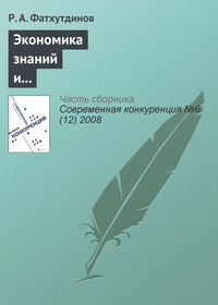 Фатхутдинов, Р. А.  - Экономика знаний и инструменты конкурентоспособной экономики