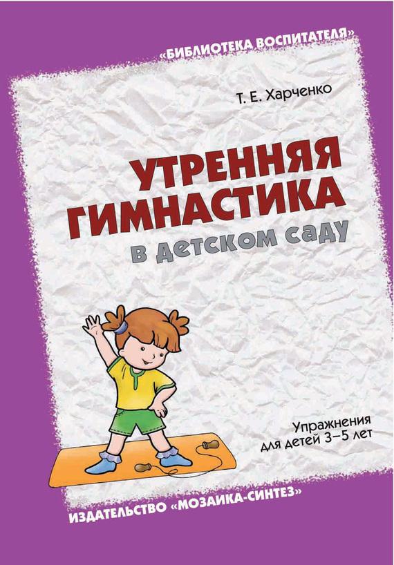 Т. Е. Харченко Утренняя гимнастика в детском саду. Упражнения для детей 3-5 лет