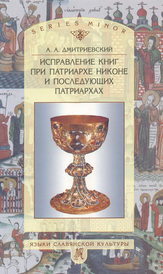 интригующее повествование в книге Алексей Афанасьевич Дмитриевский