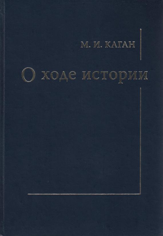 М. И. Каган О ходе истории томсон у трактат по натуральной философии часть 1