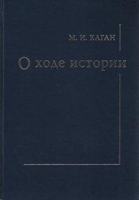 Каган, М. И.  - О ходе истории
