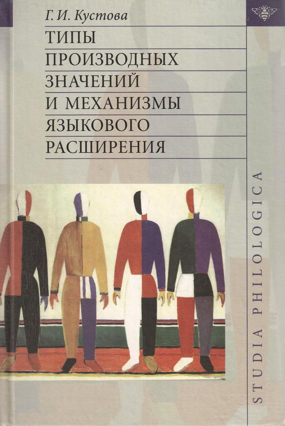 Г. И. Кустова Типы производных значений и механизмы языкового расширения сефер гамицвот сефер а мицвот часть i