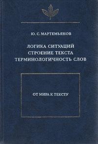 Мартемьянов, Ю. С.  - Логика ситуаций. Строение текста. Терминологичность слов
