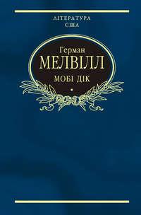 Мелвіл, Герман  - Мобі Дік, або Білий кит
