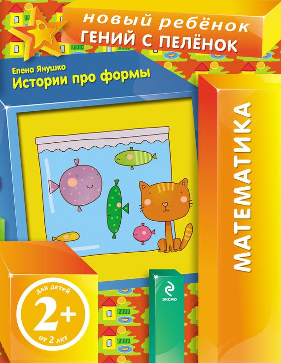 Истории про формы - Елена Янушко