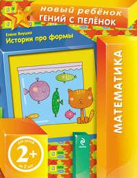 Янушко, Елена  - Истории про формы