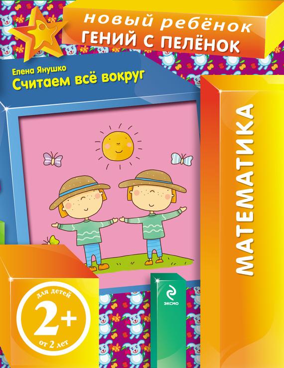 доступная книга Елена Янушко легко скачать