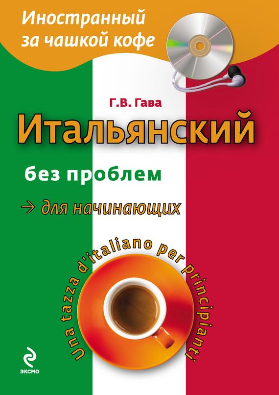����������� ��� ������� ��� ���������� / Una tazza d�italiano per principianti (+MP3) �. �. ���� �����������/���������� ����������: ������