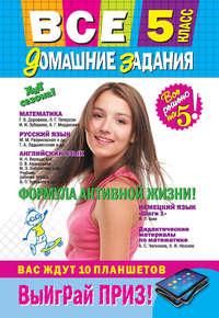авторов, Коллектив  - Все домашние задания. 5 класс. Решения, пояснения, рекомендации