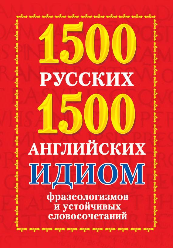 1500 русских и 1500 английских идиом, фразеологизмов и устойчивых словосочетаний